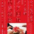 東アジア文化都市2017 京都 アジア現代回廊「現代美術展」