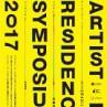 アーティスト・イン・レジデンス シンポジウム2017
