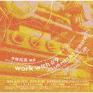 今尾拓真 個展 「work with #9 (CLUB METRO 空調設備 )」