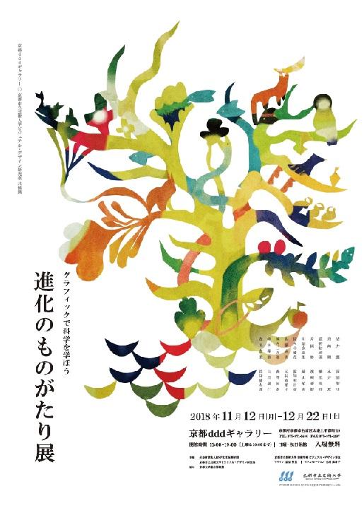 デザイン:冨浦 智里・イラストレーション:元村 麻希子