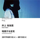 Gallery PARC Art Competition 2017#03 「 堆積する空気:井上 裕加里」展