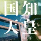 日本映画界のゴダール 原 將人監督『初国知所之天皇復活ロードショー』上映会・リアル配信