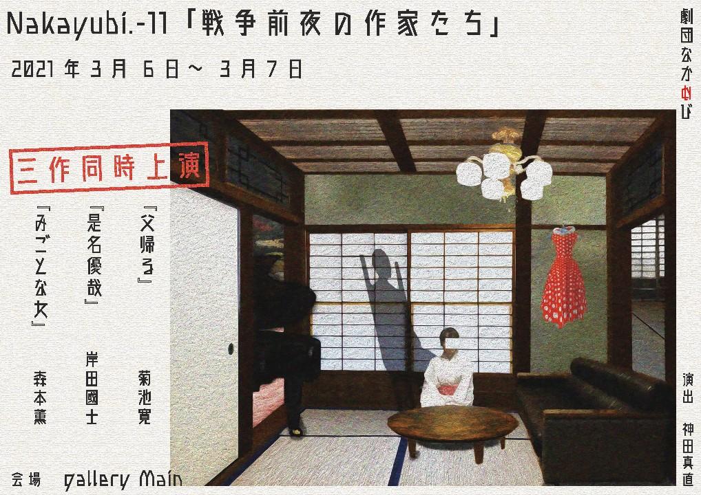 宣伝美術:瀬戸沙門(劇団速度)