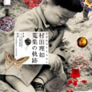 開館20周年記念展示「村田理如 蒐集の軌跡Ⅱ」