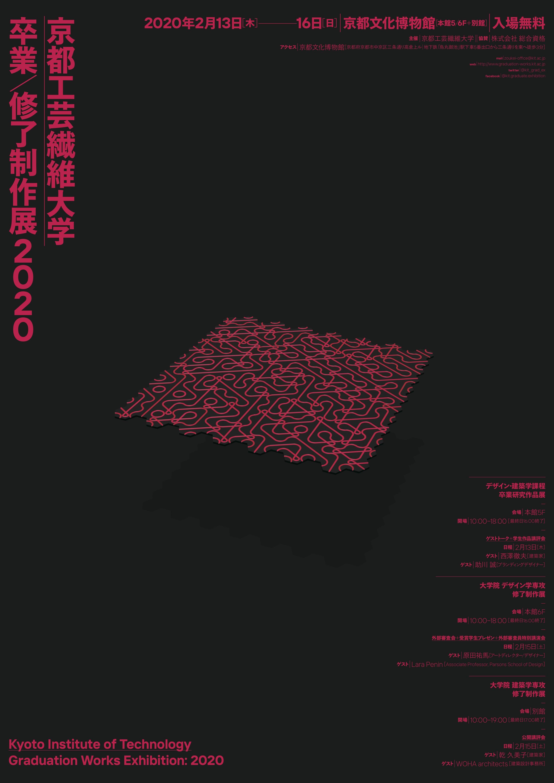 京都工芸繊維大学 卒業/修了制作展 2020 メインポスター