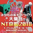 NT京都2018