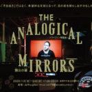 ドライブイン展覧会 『類比の鏡/ The Analogical Mirrors』