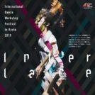 京都国際ダンスワークショップフェスティバル 2019