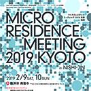 Microresidence Meeting 2019 Kyoto in NISHI-JIN
