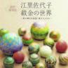 京の至宝Ⅱ 江里佐代子 截金の世界 ―宙(そら)の輝きを康慧・朋子とともに―