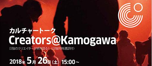 Creators@Kamogawa © Hanke Wilsmann