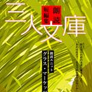 朗読ユニット グラス・マーケッツ 朗読短編集『三人文庫』