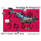 「うたう命、うねる心」若手女性作家グループ展シリーズ Ascending Art Annual Vol.3
