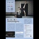 Netherlands Dance Theater / Noism ダンスワークショップ + Q&A(トークセッション)