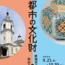 明治150年 京都市の文化財ー新指定の文化財と明治の建物