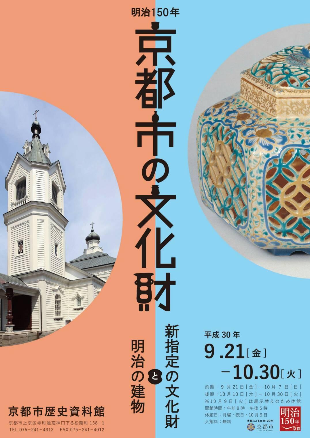 京都市の文化財展チラシ