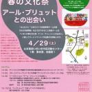 イベント『アール・ブリュットとの出会い』(4/29)、展示会『天才アート展』(4/29~5/14)