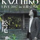 松尾一彦LIVE 2017 in 京都・法然院