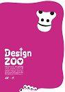 京都dddギャラリー第224回企画展 Design ZOO いのち・ときめき・デザイン展