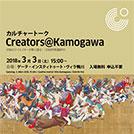 Creators@Kamogawa 『ポストデジタル時代のオリジナルとコピー』 『空間から映像へ/映像から空間へ』