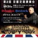 オオサカ・シオン・ウインド・オーケストラ第2回京都定期演奏会