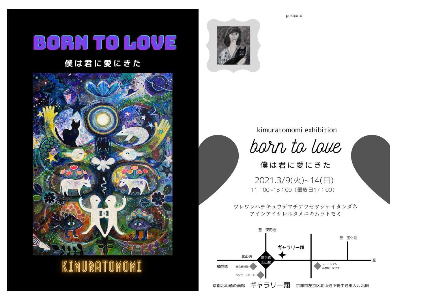 キムラトモミ個展「僕は君に愛にきた」