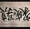 桑島秀樹キュレーション 「家族と写真」