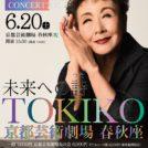 加藤登紀子 55th Anniversary CONCERT 2020 「未来への詩(うた)」