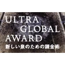 ULTRA GLOBAL AWARD 2017 新しい泉のための錬金術 ――作ることと作らないこと
