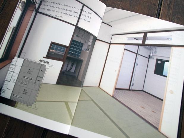 堀川DIY実験冊子_2