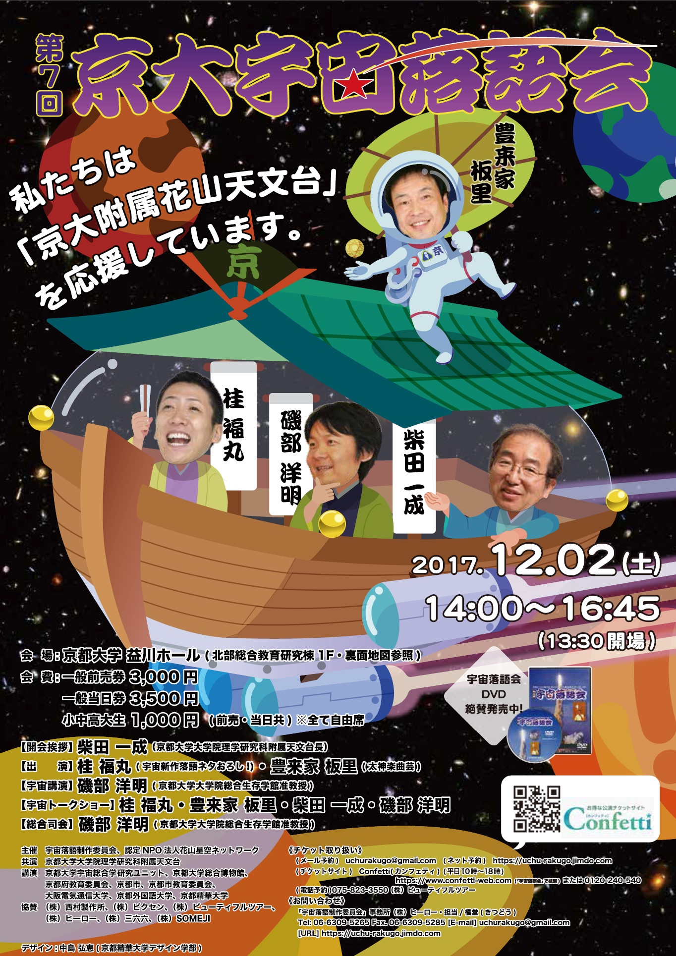 第7回 京大宇宙落語会 ーー 今回のテーマは 「宇宙移住」 です