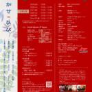 ソノノチ2018「つながせのひび」 京都公演