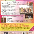 第5回  京都・粋女Projectプレミアム        〜学んで遊べる着物ショー&マルシェ〜