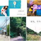 """LOVE-CO/イヌイジュンタ写真展 """"彩光、その先へ"""""""