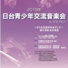 2019年日台青少年交流音楽会 in KYOTO