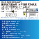 第31回 京都芸術祭 美術部門 国際交流選抜展   前年度受賞作家展