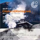 Creators@Kamogawa『断片からの創作』『畳と断捨離』