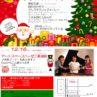 クリスマスコンサート~歌、ピアノ、マリンバ&打楽器による
