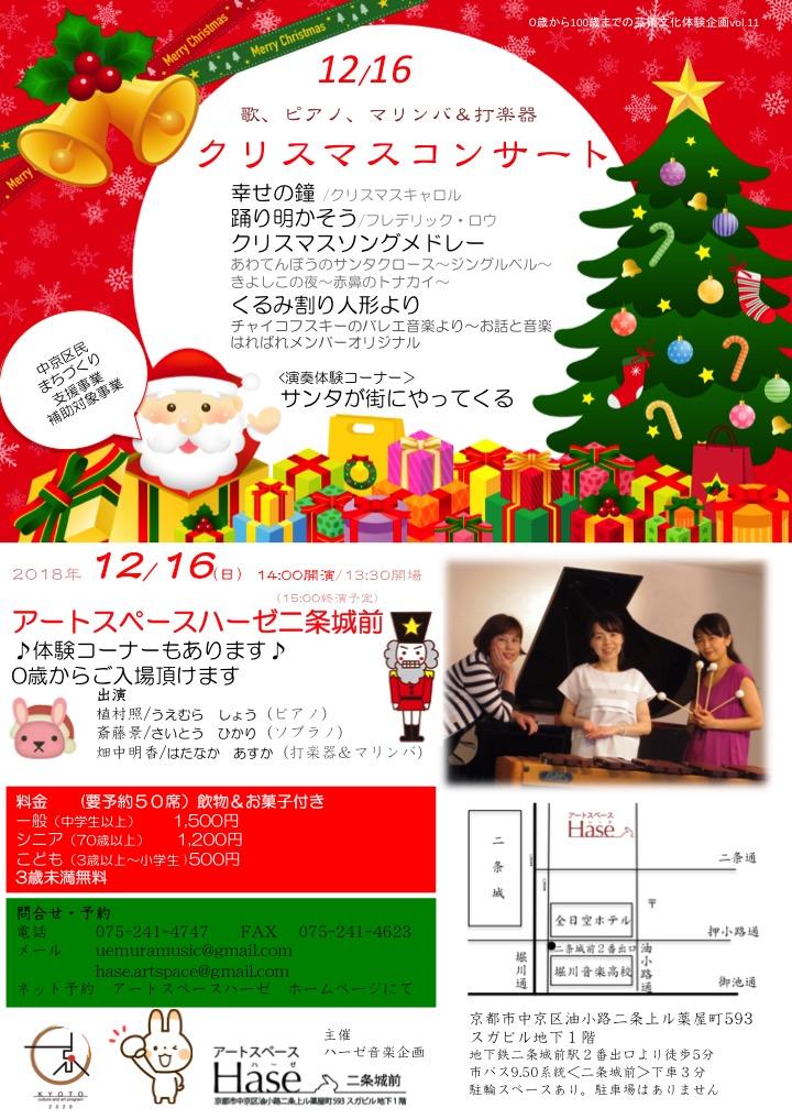 2018年12月16日 クリスマスコンサート アートスペースハーゼ(中京区)