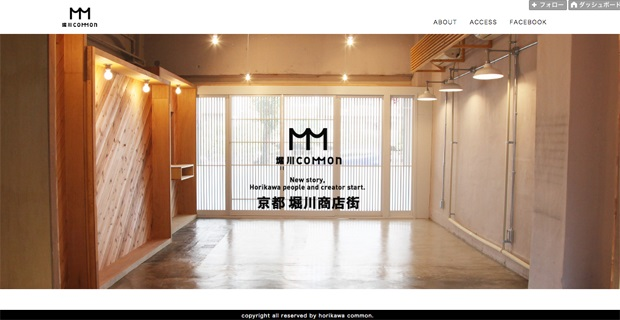 堀川commonウェブサイト