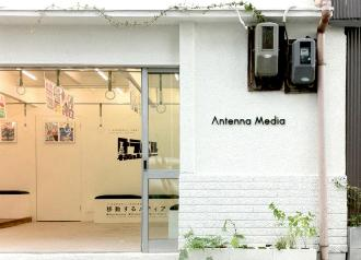 Antenna Media 外観