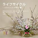 ライフサイクル - Studio B Severin デザイン展 Design Week Kyoto 2019