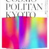 ARTISTS' FAIR KYOTO 2019プレイベント×京都アートラウンジ  シンポジウム「コスモポリタン京都」開催