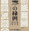 京都dddギャラリー第220回企画展   本の縁側 矢萩多聞と本づくり