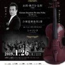 京都フィルハーモニー室内合奏団第216回定期公演