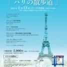 京都フィルハーモニー室内合奏団室内楽コンサートVol.69