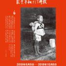 トランクの中の日本 ~戦争、平和、そして佛教~