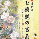 第24回清水寺古と優艶の書画展