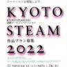 「KYOTO STEAM 2022 国際アートコンペティション」 作品プラン募集