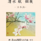 清水航個展(日本画)